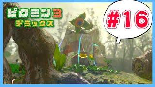 ベロォン…ってすなーーー!!!!!(大激怒)『ピクミン3DX』実況プレイpart16