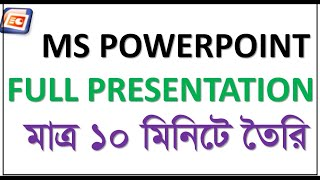 Download Make Presentation in only 10 minute   Make presentation in ms powerpoint