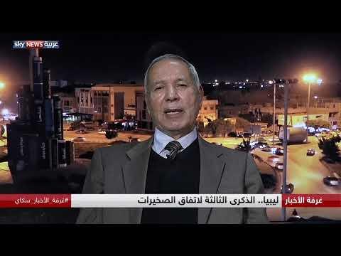 ليبيا.. الذكرى الثالثة لاتفاق الصخيرات  - نشر قبل 11 ساعة