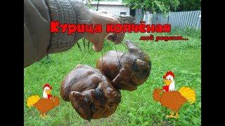 Курица горячего копчения / How to smoke chicken