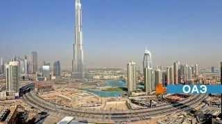 Туры в ОАЭ(, 2012-07-09T11:12:50.000Z)