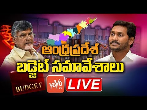 AP Assembly Budget Sessions 2019 LIVE   Andhra Pradesh Assembly Sessions Live   YS Jagan   YOYO Tv