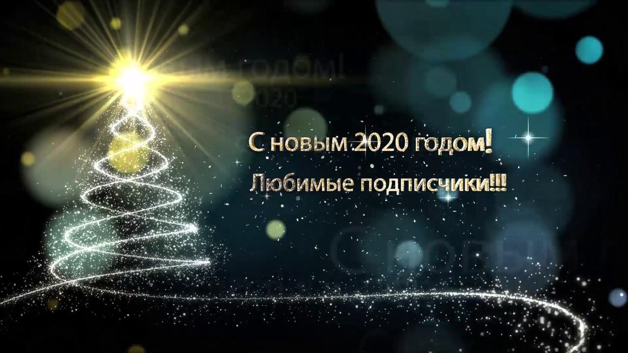 обильно середине поздравления с новым годом подписчикам уникальный подарок закажите
