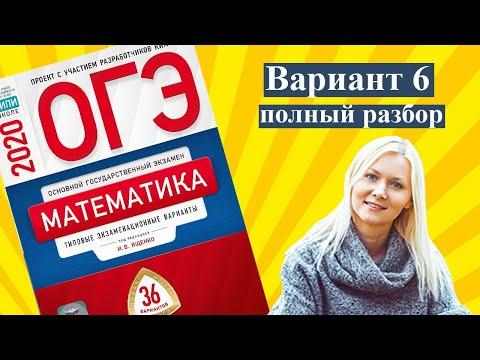 ОГЭ математика 2020 Ященко 6 ВАРИАНТ (1 и 2 часть)