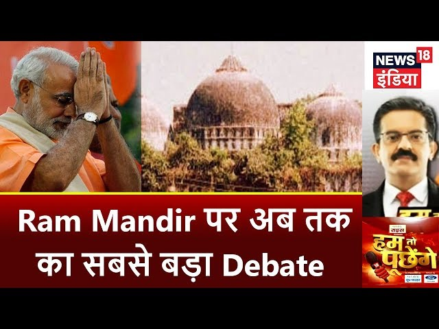 HTP | Ram Mandir ?? ?? ?? ?? ???? ??? Debate | ???? ??? ?????? ?? ??? | News18 India
