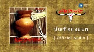 คาราบาว - บัณฑิตลอยแพ [Official Audio]