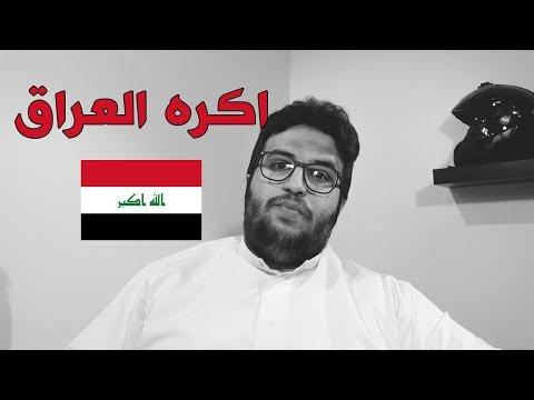 أنا اكره العراق !! الحقيقة في الفيديو .. Q&A