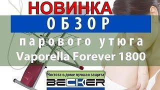 BECKER БЫТОВАЯ ТЕХНИКА - Обзор парового утюга Polti Vaporella Forever 1800 Eco Program от Becker