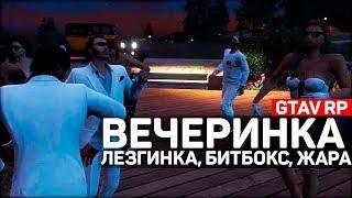 ЖАРКАЯ ЛЕЗГИНКА  В  GTA 5 RP  RedAge
