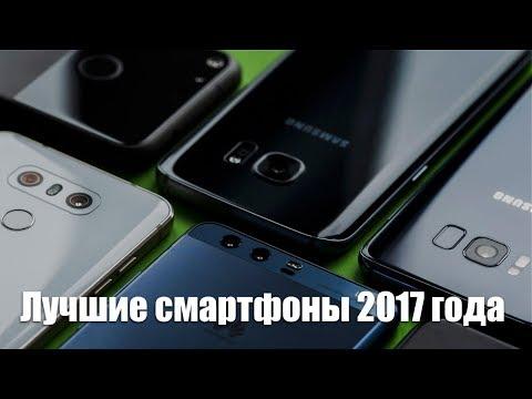 Лучшие смартфоны 2017 года по версии AndroidInsider.ru
