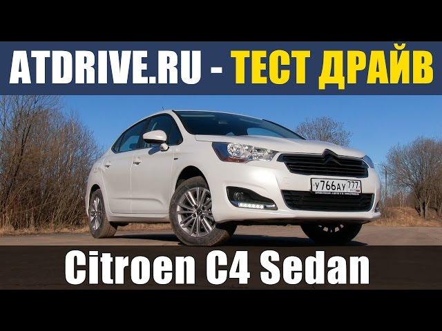Citroen C4 Sedan - Тест-драйв от ATDrive.ru