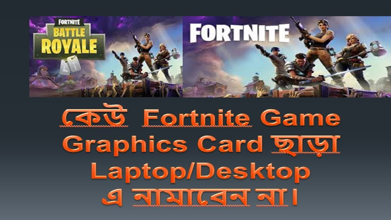 Do not download and play fortnite in pc without graphics card