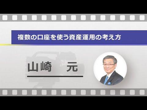 複数の口座を使う資産運用の考え方(山崎 元)