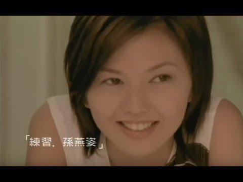 孫燕姿  Sun Yan-Zi - 練習 Practice (華納 official 官方完整版MV)