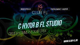 # 1 C нуля в FL studio- Пишем коммерческий трек