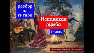 Испанская румба на гитаре.Разбор 1