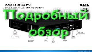 Z83II  Windows 10 Intel Atom X5-Z8350 Mini PC Подробный обзор