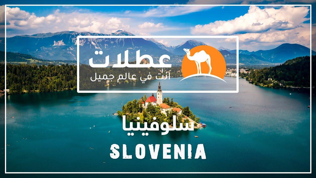 سلوفينيا بليد سياحة تقرير المسافرون العرب من عطلات