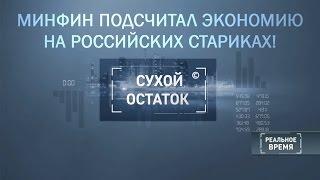 """Юрий Пронько: """"Минфин подсчитал экономию на российских стариках!"""" [Сухой остаток]"""