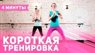 Короткая жиросжигающая тренировка — 4 минуты [Фитнес Подруга]