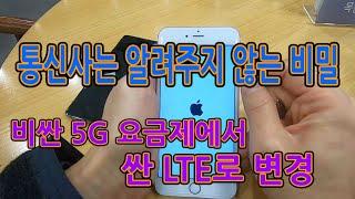 5G 요금제에서 LTE로 이사가기(갤럭시S105G, 갤럭시노트10, LGV50, LGV50s, KT, LGT)