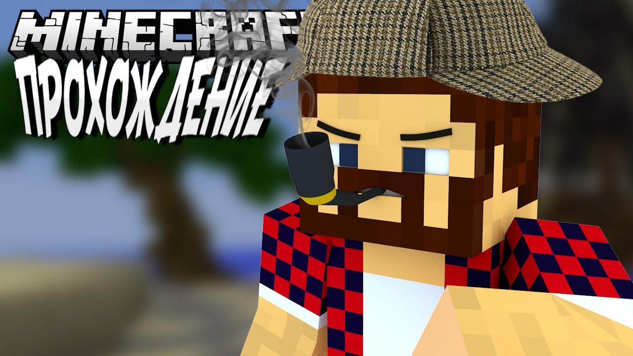 ДЕТЕКТИВ ЭДВАРД - Minecraft Прохождение Карты