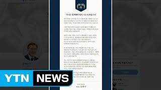 """문재인 대통령, 추석인사...""""함께 해야 힘이 나는 민족"""" / YTN"""
