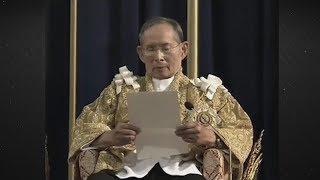 พระราชดำรัสสุดท้าย ในหลวง รัชกาลที่ 9 | 13 ต.ค.60 | เจาะลึกทั่วไทย