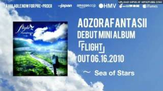 aozorafantasii - Sea Of Stars (Album Version) 『FLIGHT』 OUT 06.16.2010