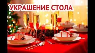 Новогоднее украшение стола - фото идеи
