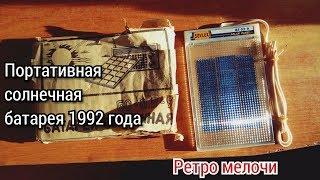 Ретро мелочи солнечная батарея 1992 года