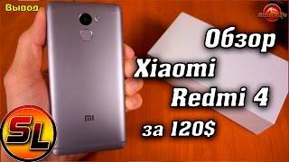 Xiaomi Redmi 4 полный обзор одного из лучших смартфонов за 120$!   review