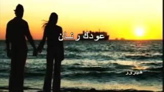 عودك رنان — فيروز - كاريوكي