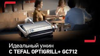 Идеальный ужин с Tefal OptiGrill+ GC712