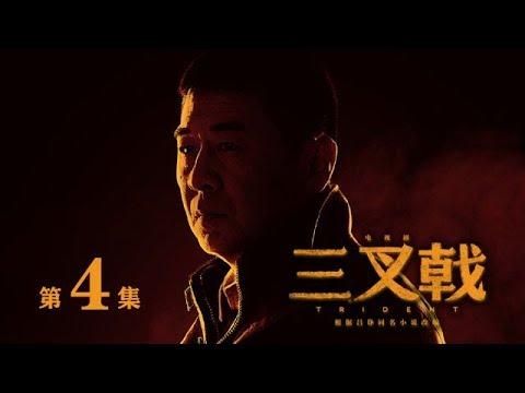 三叉戟 04   TRIDENT 04(陳建斌、董勇、郝平等主演)
