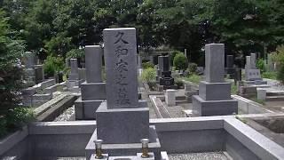 【掃苔シリーズ】キャスター 久和ひとみの墓