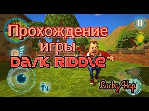 Полное Прохождение игры Dark Riddle