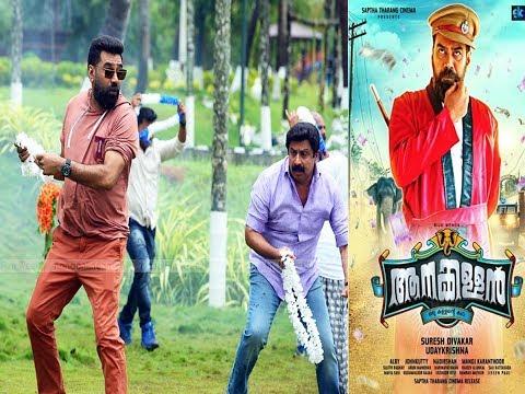 Aanakallan Malayalam Movie Location | Biju Menon | Cinema One |