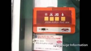 ホビーセンターカトー サウンドバッテリーパック thumbnail