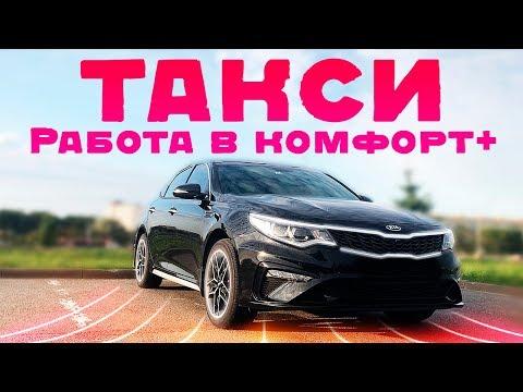 Киа Оптима / Kia Optima работа в комфорт+ ТАКСИ Санкт-Петербург
