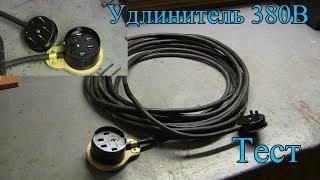 тест удлинителя 380V