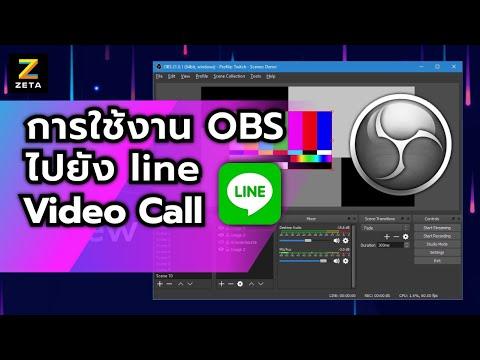 การใช้งาน OBS ไปยัง LINE Video Call