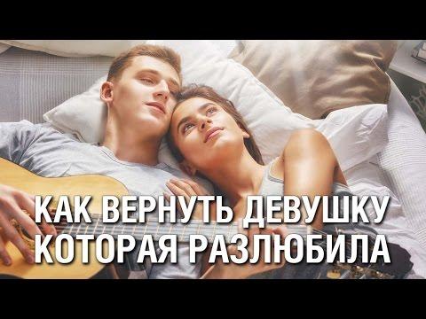 Как Вернуть Девушку, Которая Разлюбила Тебя и Не Хочет Больше Ничего - Советы Психолога