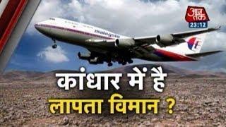Vardat: Missing Malaysian flight in Kandahar? - Part 1