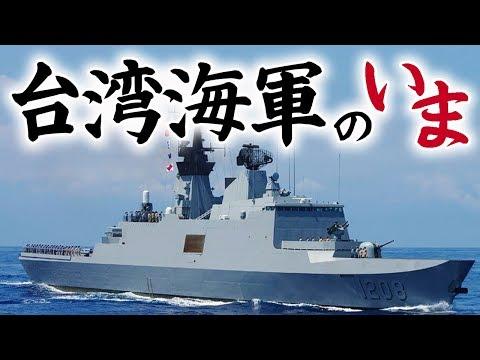 台湾海軍主力艦艇写真集2019【台湾海軍のいま】