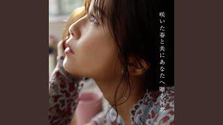 宇野実彩子 (AAA) - 咲いた春と共にあなたへ贈る言葉