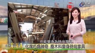 台灣真善美_化腐朽為神奇,廢木材變身時尚家具
