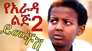 Yearada Lij Ethiopian Film 2017 ይመችሽ  የአራዳ ልጅ 2