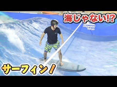海じゃないのにサーフィンができる最新施設がすごすぎた!!