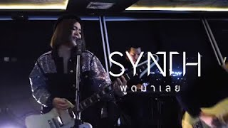 synth-พูดมาเลย-official-music-video